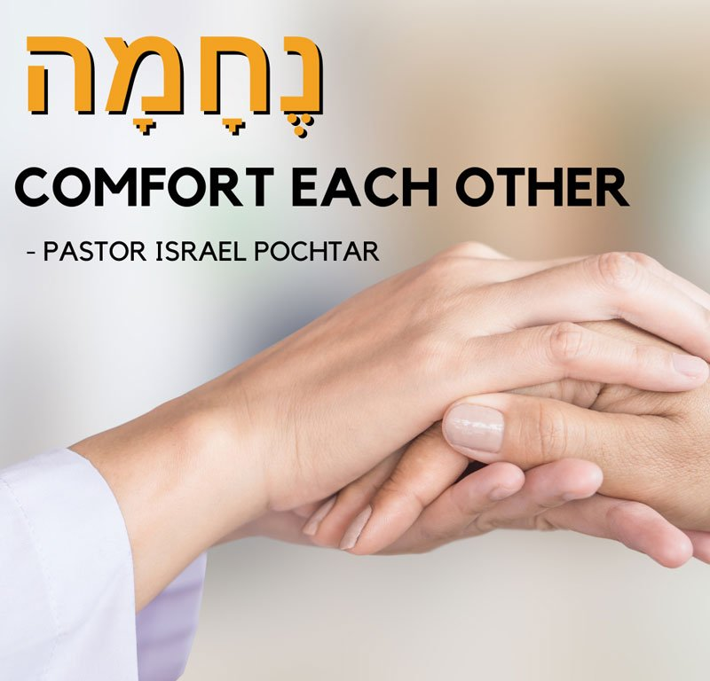 Comfort Each Other